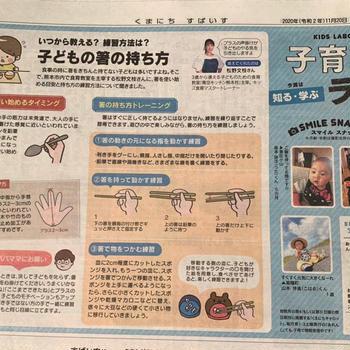 熊日スパイスで子どものお箸の持ち方学びましょう。