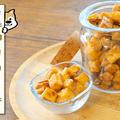 トロカリ新食感!摘まみ食い祭の厚揚げ塩キャラメリゼ(糖質0.5g)