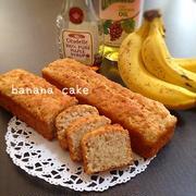 卵・乳・砂糖なし!1歳児からOK!しっとり美味しいバナナケーキ