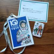 宇宙兄弟10周年イベントへいってきました!
