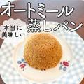 オートミール黒糖蒸しパン