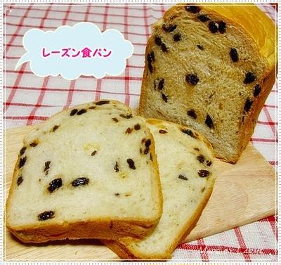 レーズン食パンの研究・HB編??