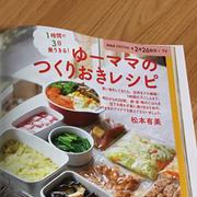 【お知らせ】NHKテキスト発売