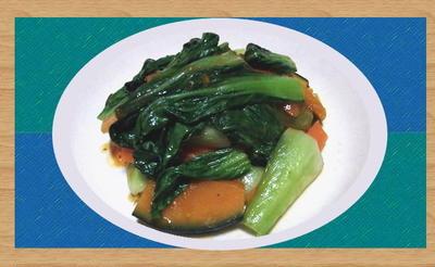 【野菜】チンゲン菜の炒め物