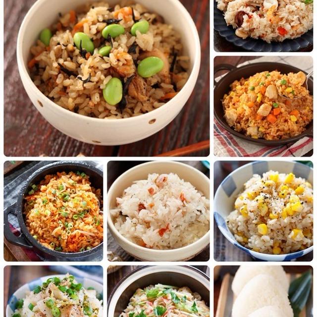 炊飯器におまかせ!色々な具材で楽しむ「簡単炊き込みご飯10選」【#おうち時間】