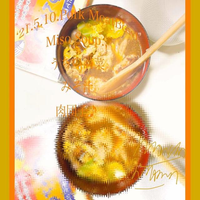 今日の朝活!うちの満菜みそ汁肉団子とお野菜〜