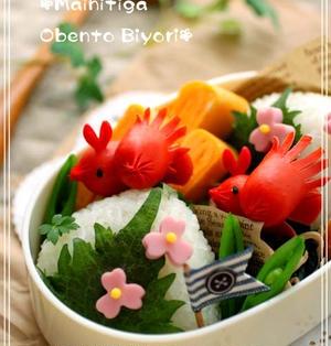 飾り切り♪赤い鳥さんのお弁当と作り方〜キャラ弁〜