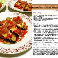 キラキラ☆レモン&バジルジュレでいただく彩りトマトたっぷり♪生ハムとカマンベールチーズのせ茄子のソテー 焼き物料理 -Recipe No.1325-