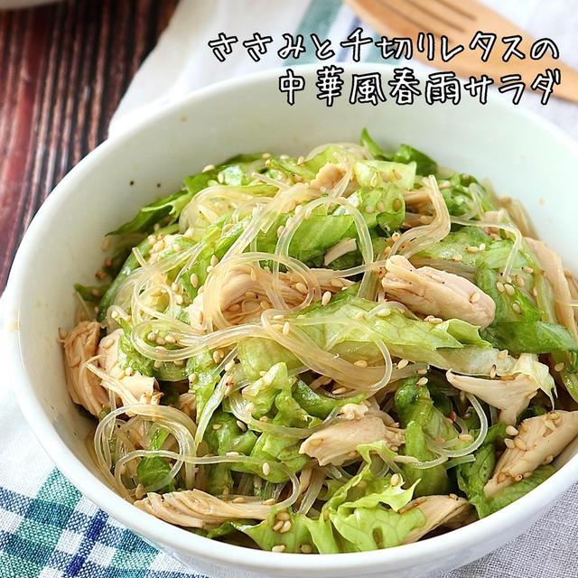 ささみの千切りレタスの中華風春雨サラダ