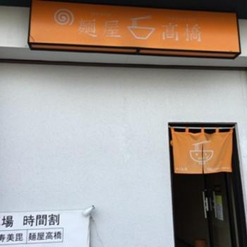 麺屋 高橋(3)