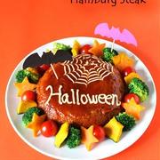 おうちハロウィンを楽しむかぼちゃ&パーティー料理とお菓子10品♪