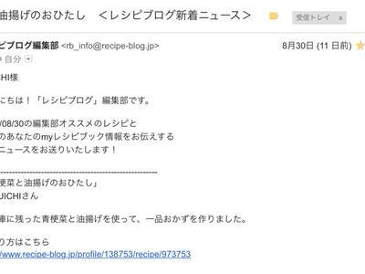 >青梗菜と油揚げのおひたしがレシプブログのメルマガで紹介されてた!! by 薗部雄一さん