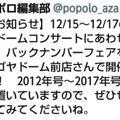 ☆【12/15(金)の予定】☆