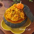 坊ちゃんかぼちゃの簡単♪たまご入りサラダ☆「スパイスでお料理上手 簡単レシピでHAPPYハロウィン♪」スパイス大使 by めろんぱんママさん