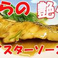 たらのオイスターソース煮 by ひろし2さん