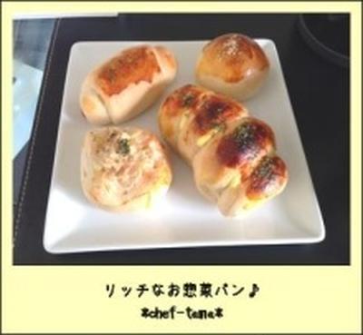週末ランチ☆リッチなお惣菜パン