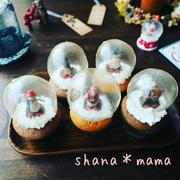 ドームも食べれるよ~♪スノードームクリスマスカップケーキ♪