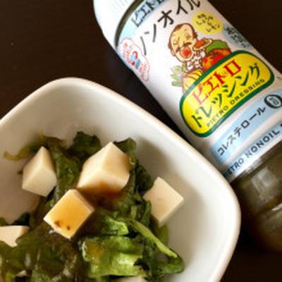 ヘルシー豆腐サラダをオイル・コレステロール0(ゼロ)☆ノンオイル和風しょうゆ&レモン@ピエトロ