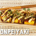 とんぺい焼き 5分レシピ   海外向け日本の家庭料理動画   OCHIKERON by オチケロンさん