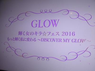 GLOW 輝く女のキラ☆フェス2016