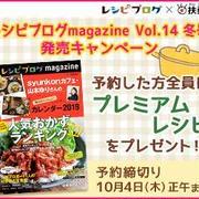 予約購入開始♪レシピブログmagazine14冬号人気おかず特集