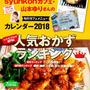 レシピブログmagazine冬号予約開始です♩【#掲載誌のお知らせ】