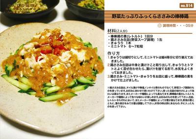 野菜たっぷりふっくらささみの棒棒鶏 -Recipe No.914-