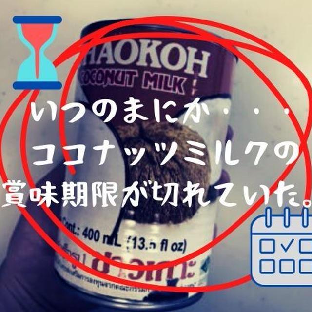 ココナッツミルクの缶詰が賞味期限切れ!未開封で1年以上経過したものは食べられるのか?思い切って開封してみた。