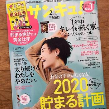 女性誌実売№1「サンキュ!」掲載♪40歳で20kg減キープの秘密を大公開