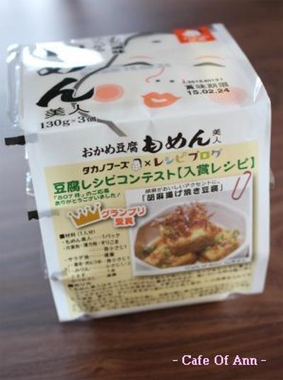 タカノフーズさんパッケージ掲載☆朝食のパンケーキ♪