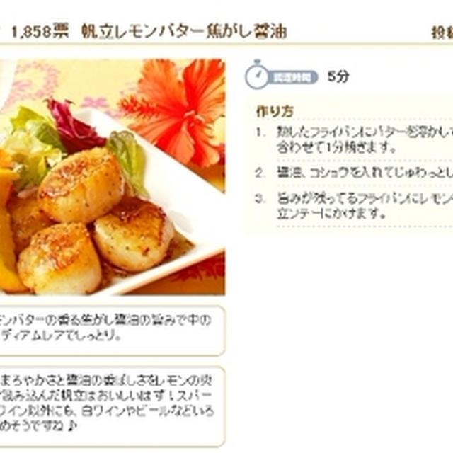 ズバうまレシピ最優秀賞