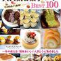 cottaの大人気お菓子・パンBEST100!【#掲載誌#コッタ#レシピ本】