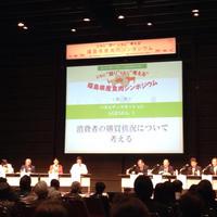 【イベント】福島県産食肉シンポジウム&試食イベント