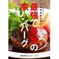 書籍「JUNAさんの最強で最愛の家ハンバーグ」を5名様にプレゼント!