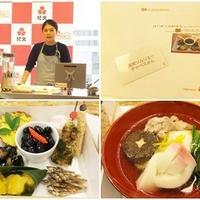 【イベント】SHIORIさんと一緒に☆お正月ニッポンプロジェクト主催『はじめてのおせち』レッスン