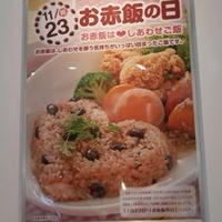 お赤飯と日本の食文化