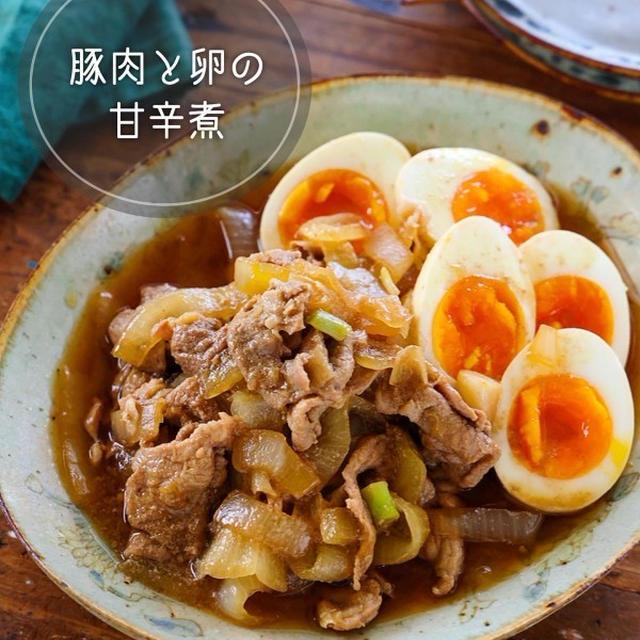 ♡煮込み10分♡豚肉と卵の甘辛煮♡【#簡単レシピ#時短#節約#ごはんがすすむ】