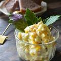 みんな大好き コーンポテトサラダ イタリアンハーブ香ってクリーミーさがランクアップの秘密。