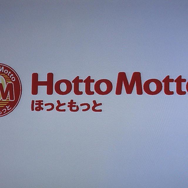 フードコーディネーターのアレンジテクを学ぶ~ほっともっと(Hotto Motto)