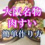 大阪名物 肉すいをプロが直伝!植野シェフのお料理教室!大阪のちとせさんでも有名