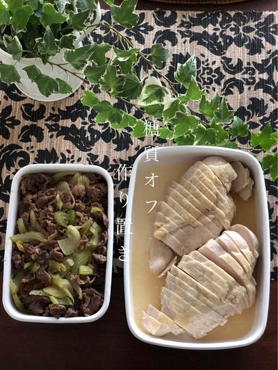母さん出張中のJKの晩御飯と、《冬のあったかおかず◎豚バラ大根のピリ辛味噌煮》《糖質オフ作り置きおかず◎牛肉とセロリの胡椒炒め》