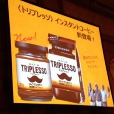 AGF トリプレッソ インスタントコーヒーで美味しいカフェラテ♪