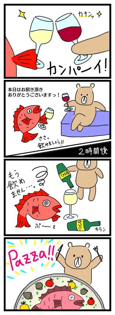 「飲みすぎ注意!」鯛のアクアパッツァ(4コマ漫画)