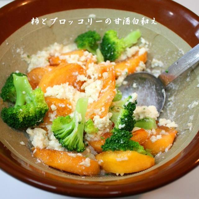 柿とブロッコリーの米麹甘酒白和え
