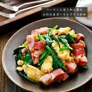 【レシピ】ベーコンとほうれん草のふわたまガーリックマヨ炒め #新しい器たち