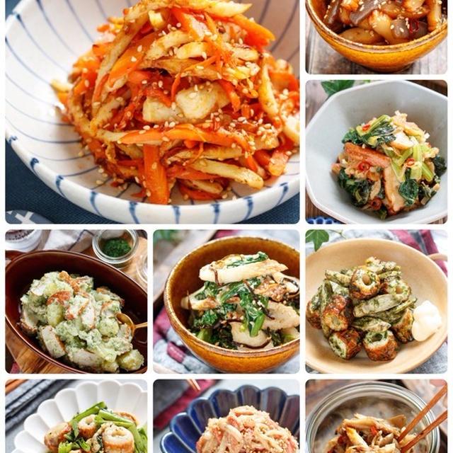 簡単・節約・時短の味方♪お弁当からおつまみまで♪『ちくわ&さつま揚げ活用レシピ10選』