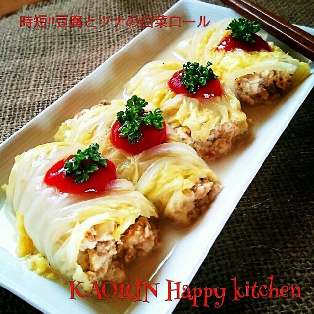 レンチん時短料理❤豆腐とツナの白菜ロール