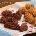 超簡単。米粉の絞りクッキー♪ by 千種さん