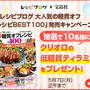 レシピブログ大人気の糖質オフレシピBEST100発売キャンペーン