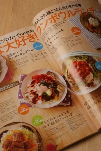 Como(コモ)8月号にワンボウルレシピが掲載されました!
